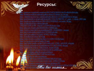 Ресурсы:: http://parnasse.ru/upload/comments/08c3766765f046412dc93cd8eb9ef6b6