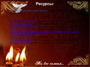 http://victory.sokolniki.com/rus/History/- сведения о фронтовых треугольниках