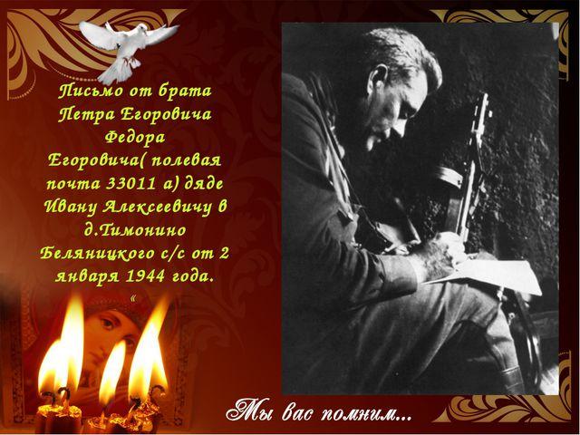 Письмо от брата Петра Егоровича Федора Егоровича( полевая почта 33011 а) дяде...