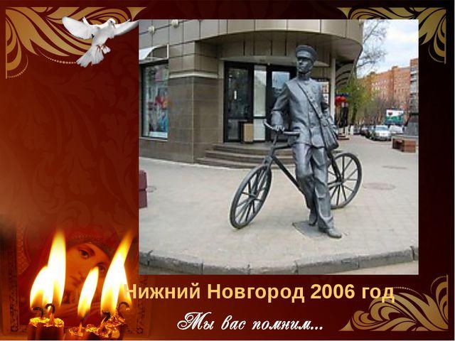Нижний Новгород 2006 год