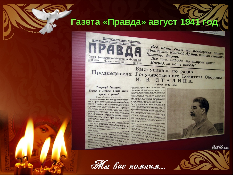 У меня полная подшивка газеты правда с 21 июня 1941 года по 12 мая 19 pictwittercom/uzmpjjhxsg http