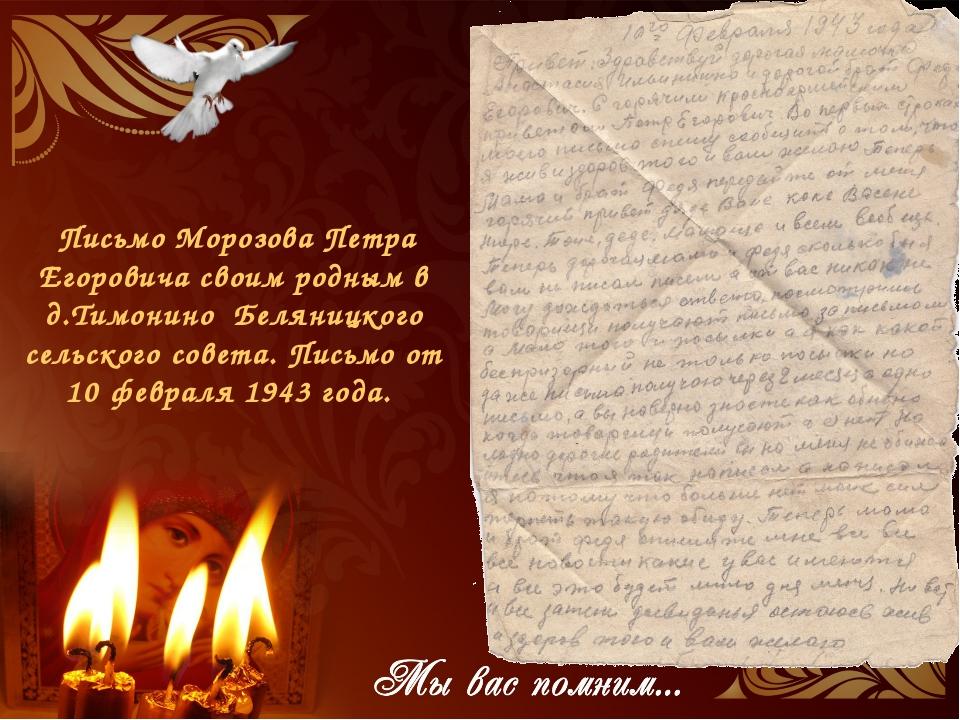 Письмо Морозова Петра Егоровича своим родным в д.Тимонино Беляницкого сельск...