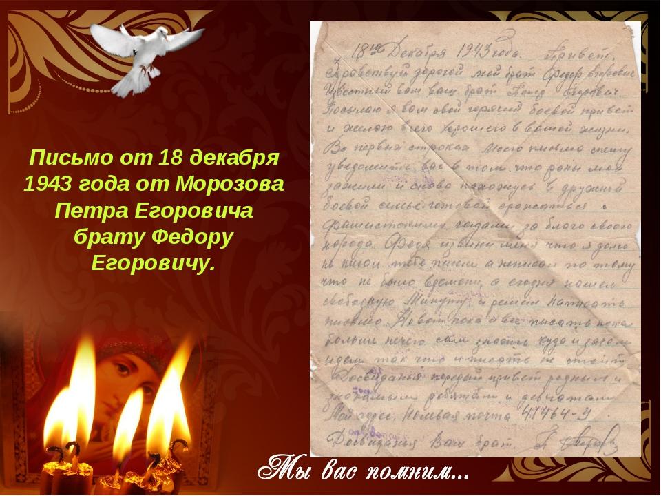 Письмо от 18 декабря 1943 года от Морозова Петра Егоровича брату Федору Егоро...