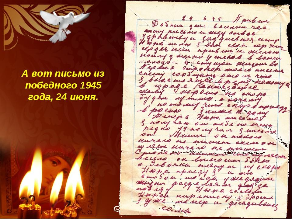 А вот письмо из победного 1945 года, 24 июня.