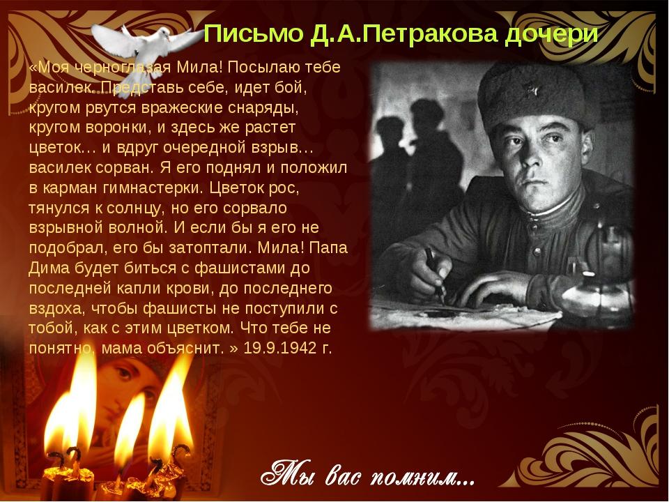 Письмо Д.А.Петракова дочери «Моя черноглазая Мила! Посылаю тебе василек. Пред...