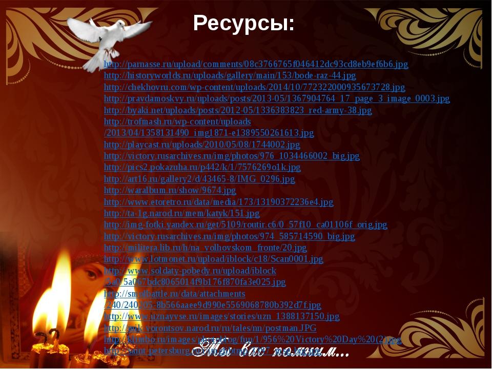 Ресурсы:: http://parnasse.ru/upload/comments/08c3766765f046412dc93cd8eb9ef6b6...