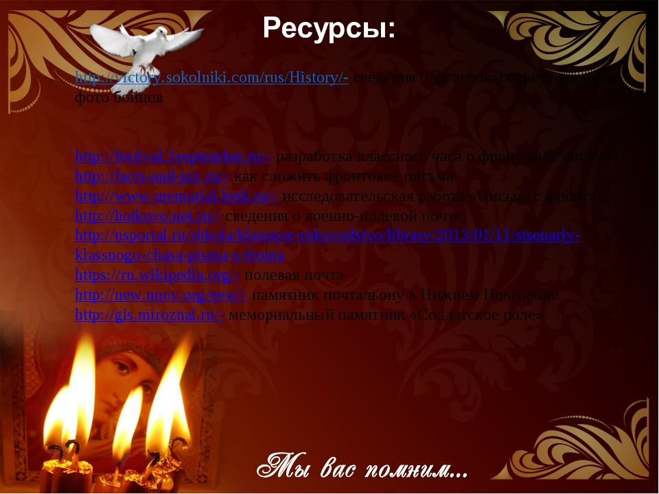 http://victory.sokolniki.com/rus/History/- сведения о фронтовых треугольниках...