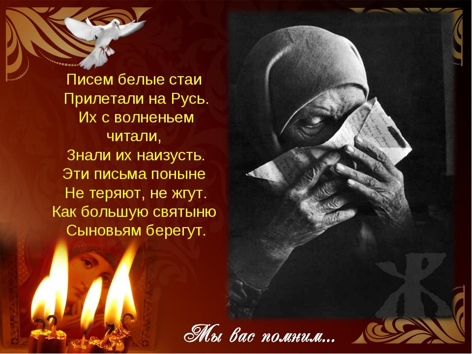 Писем белые стаи Прилетали на Русь. Их с волненьем читали, Знали их наизусть....