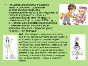 Из истории этикета. Развитие этикета связано с развитием человеческого общес