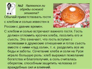 №2 Являются ли обряды основой этикета? Обычай приветствовать гостя с хлебом и