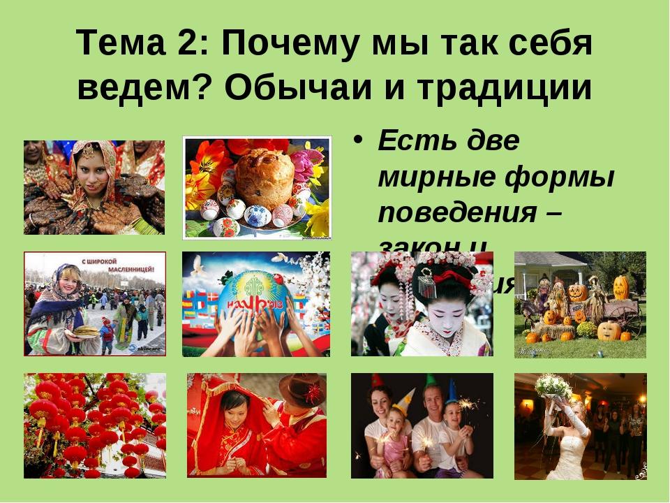 Тема 2: Почему мы так себя ведем? Обычаи и традиции Есть две мирные формы пов...