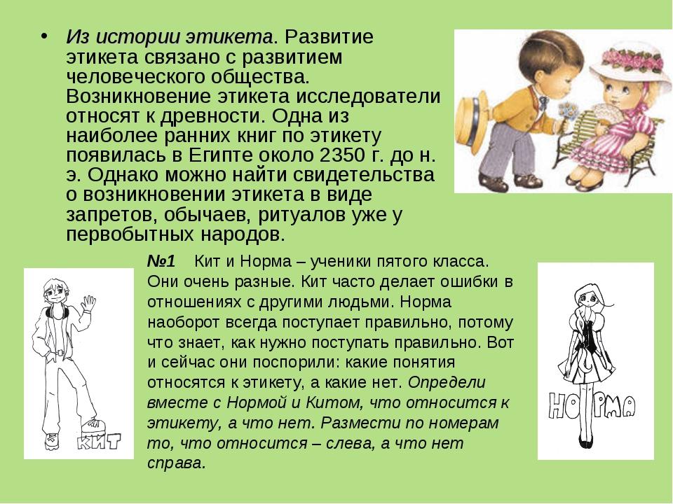 Из истории этикета. Развитие этикета связано с развитием человеческого общес...
