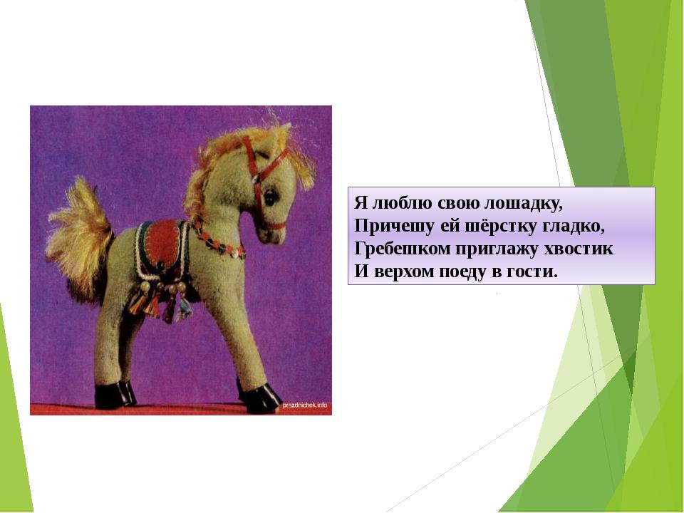 Я люблю свою лошадку, Причешу ей шёрстку гладко, Гребешком приглажу хвостик И...