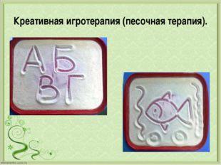 Креативная игротерапия (песочная терапия).