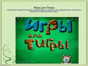 Игры для Тигры Компьютерная логопедическая программа, предназначенная для кор
