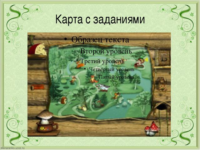 Карта с заданиями
