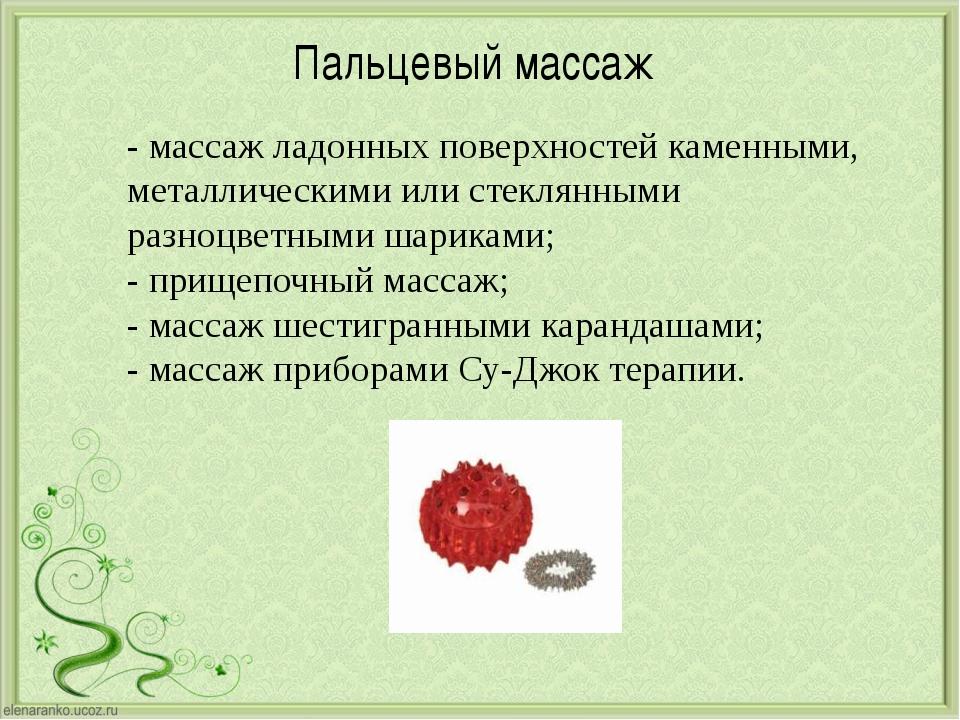 Пальцевый массаж - массаж ладонных поверхностей каменными, металлическими или...