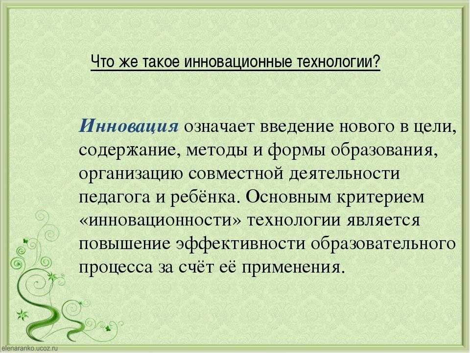 Что же такое инновационные технологии? Инновация означает введение нового в ц...