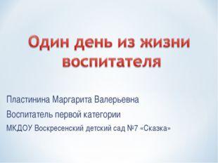 Пластинина Маргарита Валерьевна Воспитатель первой категории МКДОУ Воскресенс