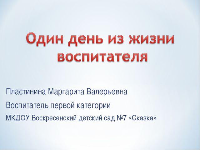 Пластинина Маргарита Валерьевна Воспитатель первой категории МКДОУ Воскресенс...