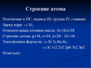 Строение атома Положение в ПС: период III; группа IV, главная; Заряд ядра: +1