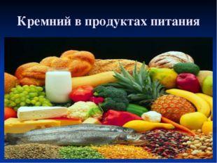 Кремний в продуктах питания
