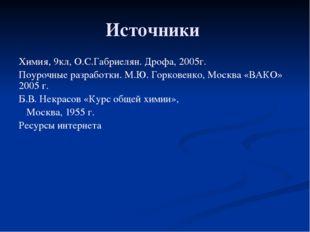 Источники Химия, 9кл, О.С.Габриелян. Дрофа, 2005г. Поурочные разработки. М.Ю.
