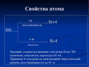 Свойства атома Si0 - 4е восстановитель + 4е окислитель Si+4 Si-4 Кремний, отд