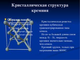 Кристаллическая структура кремния Кристаллическая решетка кремния кубическая