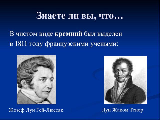Знаете ли вы, что… В чистом виде кремний был выделен в 1811 году французскими...