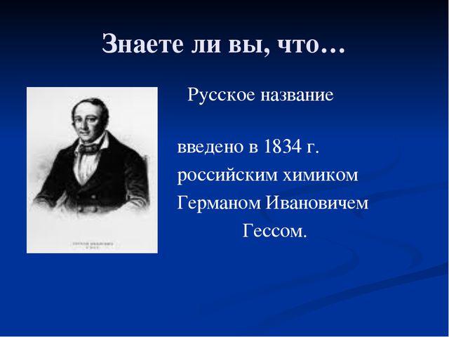 Знаете ли вы, что… Русское название «кремний» введено в 1834 г. российским хи...