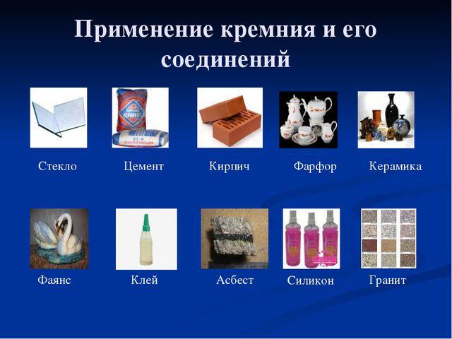 Применение кремния и его соединений Стекло Цемент Кирпич Фарфор Фаянс Клей Си...
