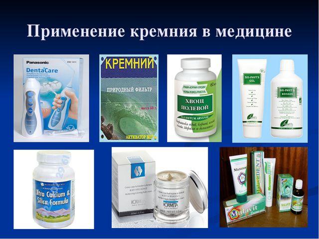 Применение кремния в медицине