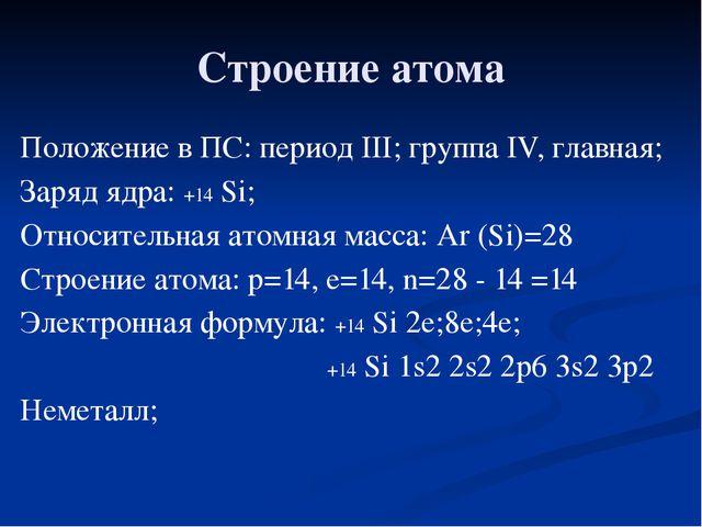 Строение атома Положение в ПС: период III; группа IV, главная; Заряд ядра: +1...