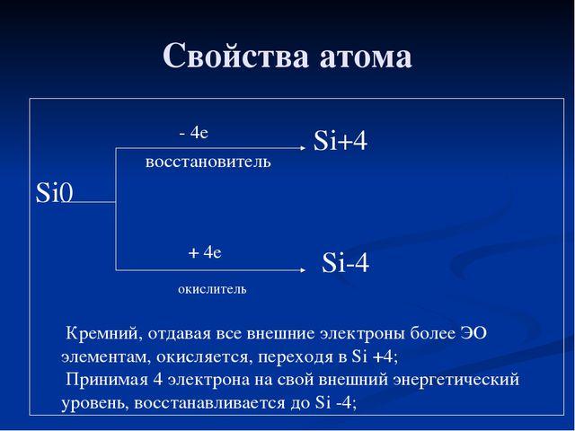 Свойства атома Si0 - 4е восстановитель + 4е окислитель Si+4 Si-4 Кремний, отд...