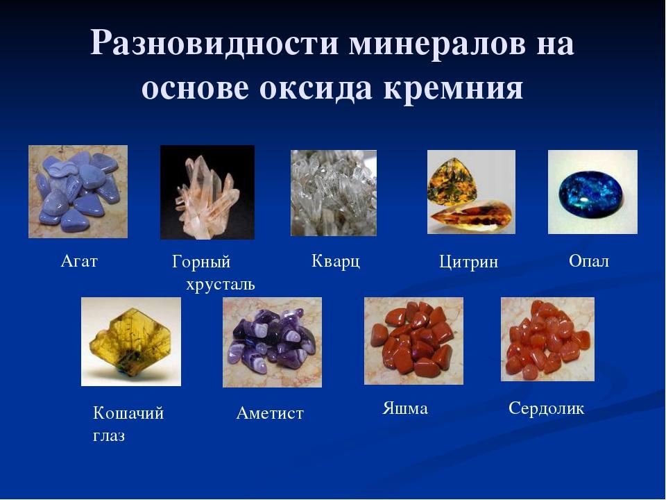 Разновидности минералов на основе оксида кремния Агат Горный хрусталь Кварц Ц...