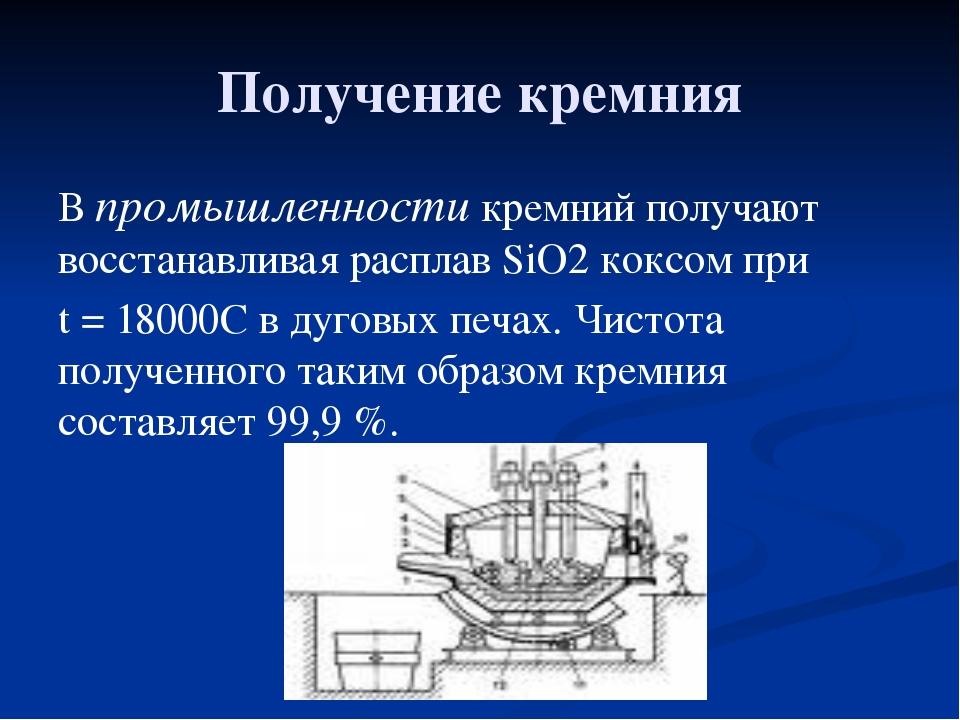 Получение кремния В промышленности кремний получают восстанавливая расплав Si...