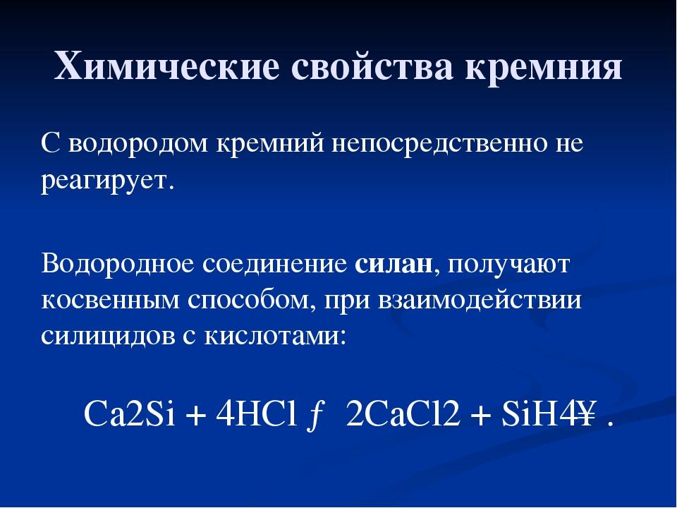 Химические свойства кремния С водородом кремний непосредственно не реагирует....