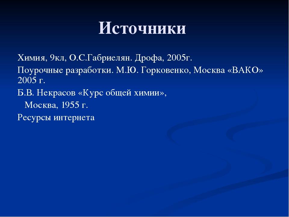 Источники Химия, 9кл, О.С.Габриелян. Дрофа, 2005г. Поурочные разработки. М.Ю....