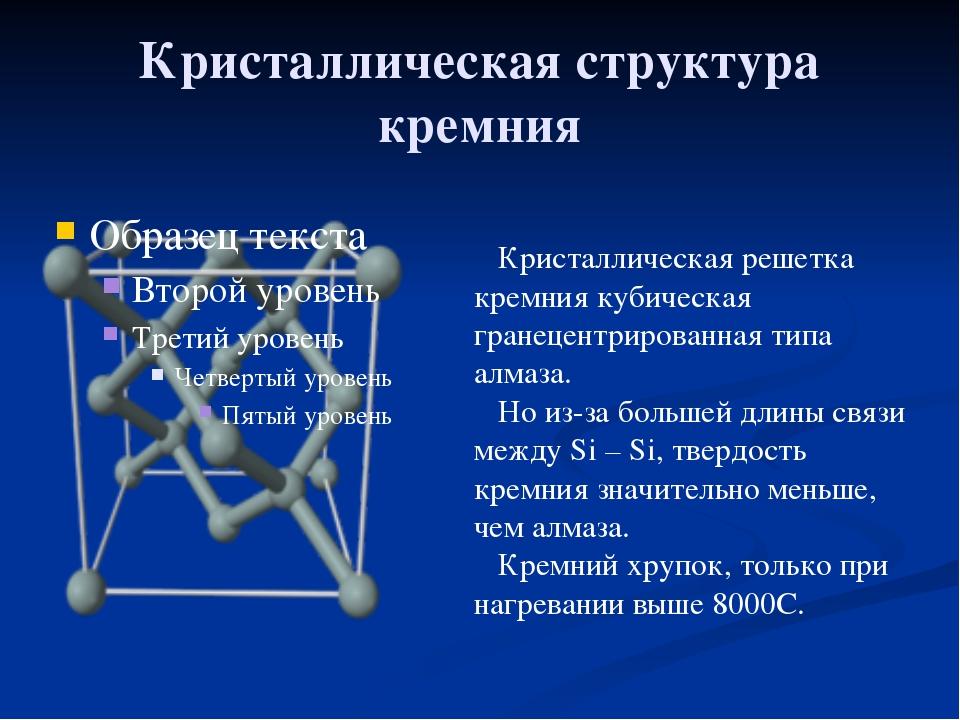 Кристаллическая структура кремния Кристаллическая решетка кремния кубическая...