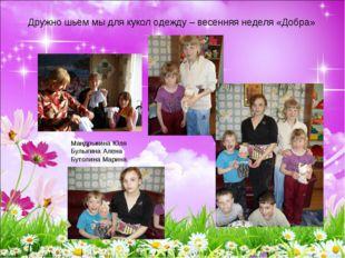 Дружно шьем мы для кукол одежду – весенняя неделя «Добра» Мандрыкина Юля Булы
