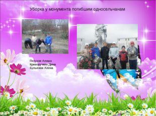 Уборка у монумента погибшим односельчанам Петухов Алеша Криворучкин Дима Булы