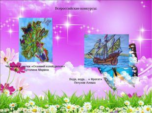Всероссийские конкурсы: Червячок и паучок «Осенний колейдаскоп» Бутолина Мари