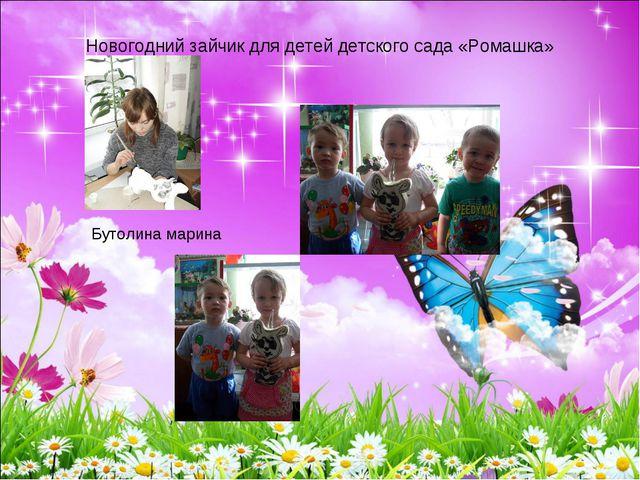Новогодний зайчик для детей детского сада «Ромашка» Бутолина марина