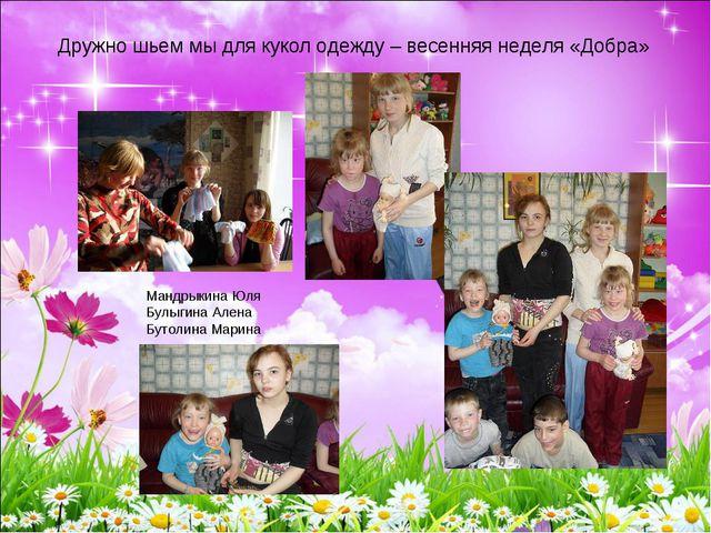 Дружно шьем мы для кукол одежду – весенняя неделя «Добра» Мандрыкина Юля Булы...