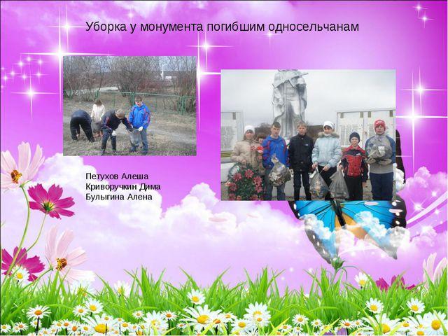 Уборка у монумента погибшим односельчанам Петухов Алеша Криворучкин Дима Булы...