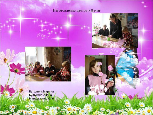 Изготовление цветов к 9 мая Бутолина Марина Булыгина Алена Мандрыкина Юля