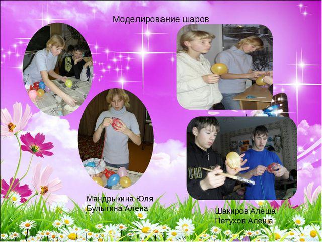 Моделирование шаров Шакиров Алеша Петухов Алеша Мандрыкина Юля Булыгина Алена