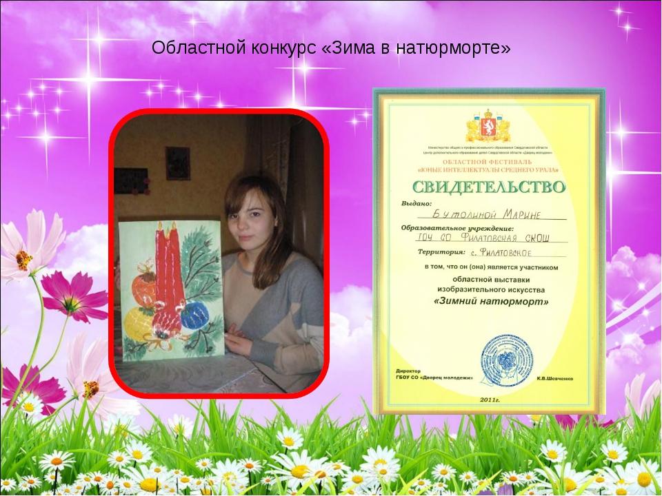 Областной конкурс «Зима в натюрморте»