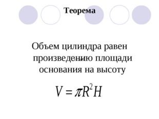 Теорема Объем цилиндра равен произведению площади основания на высоту